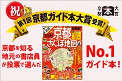 京都ガイド本大賞