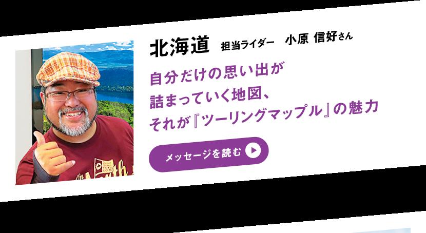 北海道 担当ライダー 小原 信好さん 自分だけの思い出が詰まっていく地図、それが『ツーリングマップル』の魅力