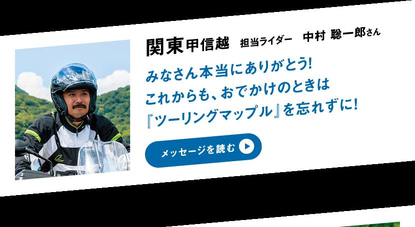 関東甲信越 担当ライダー 中村 聡一郎さん みなさん本当にありがとう!これからも、おでかけのときは『ツーリングマップル』を忘れずに!