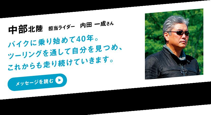 中部北陸 担当ライダー 内田 一成さん バイクに乗り始めて40年。ツーリングを通して自分を見つめ、これからも走り続けていきます。