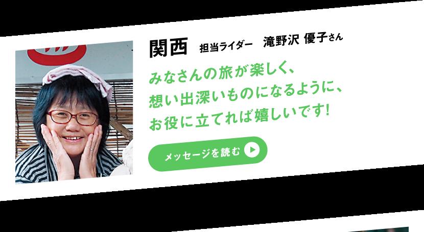 関西 担当ライダー 滝野沢 優子さん みなさんの旅が楽しく、想い出深いものになるように、お役に立てれば嬉しいです!