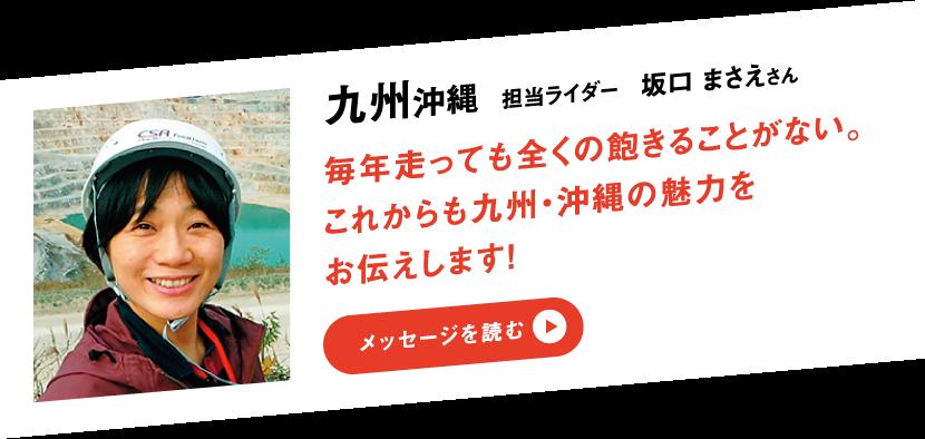 九州沖縄 担当ライダー 坂口 まさえさん 毎年走っても全くの飽きることがない。これからも九州・沖縄の魅力をお伝えします!