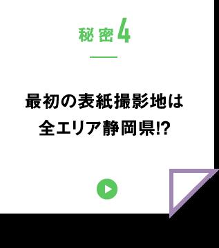 秘密4 最初の表紙撮影地は全エリア静岡県!?