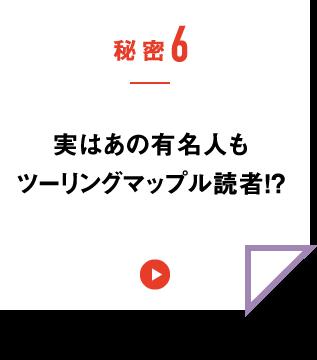 秘密6 実はあの有名人もツーリングマップル読者!?
