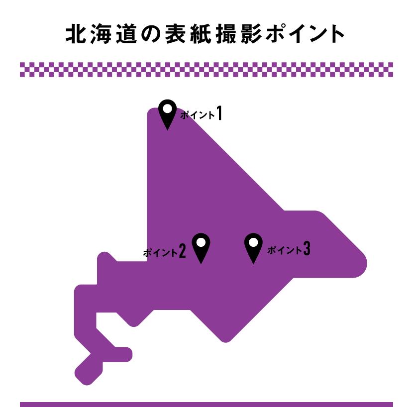 北海道の表紙撮影ポイント