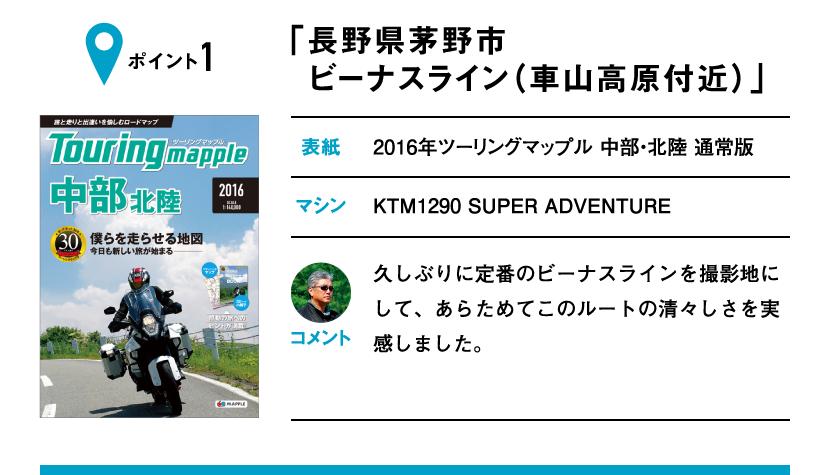 ポイント1「長野県茅野市 ビーナスライン(車山高原付近)」 表紙:2016年ツーリングマップル 中部・北陸 通常版、マシン:KTM1290 SUPER ADVENTURE 久しぶりに定番のビーナスラインを撮影地にして、あらためてこのルートの清々しさを実感しました。