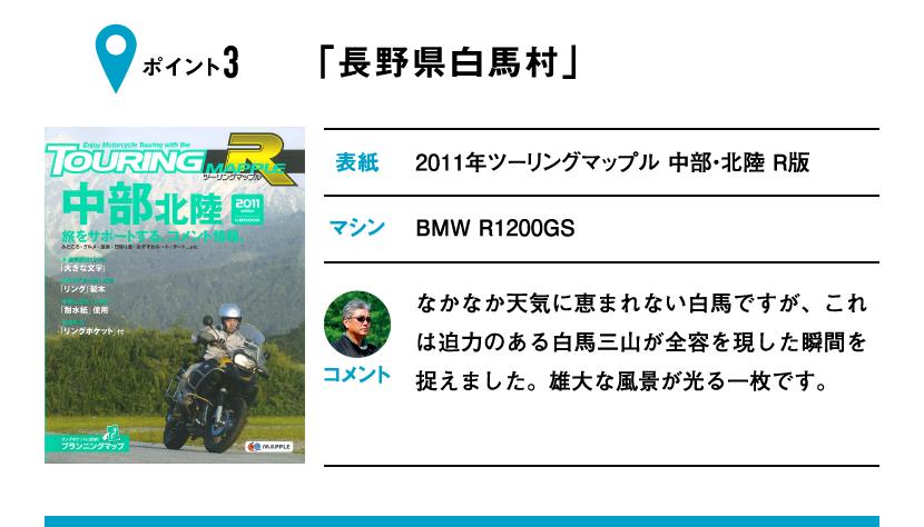 ポイント3「長野県白馬村」 表紙:2011年ツーリングマップル 中部・北陸 R版、マシン:BMW R1200GS なかなか天気に恵まれない白馬ですが、これは迫力のある白馬三山が全容を現した瞬間を捉えました。雄大な風景が光る一枚です。
