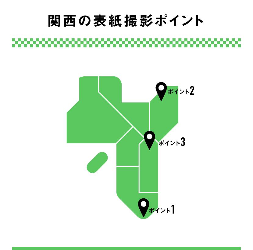 関西の表紙撮影ポイント