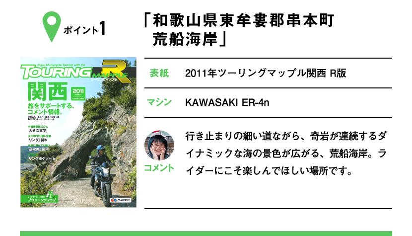 ポイント1「和歌山県東牟婁郡串本町 荒船海岸」 表紙:2011年ツーリングマップル関西 R版、マシン:KAWASAKI ER-4n 行き止まりの細い道ながら、奇岩が連続するダイナミックな海の景色が広がる、荒船海岸。ライダーにこそ楽しんでほしい場所です。