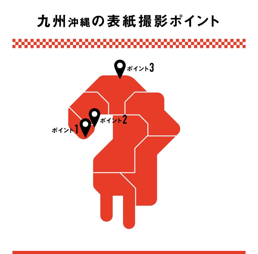 九州沖縄の表紙撮影ポイント