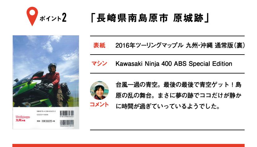 ポイント2「長崎県南島原市 原城跡」 表紙:2016年ツーリングマップル 九州・沖縄 通常版(裏)、マシン:Kawasaki Ninja 400 ABS Special Edition 台風一過の青空。最後の最後で青空ゲット!島原の乱の舞台。まさに夢の跡でココだけが静かに時間が過ぎていっているようでした。