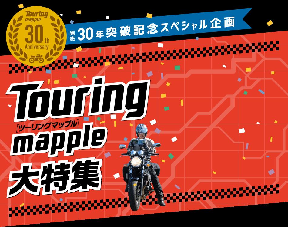 ツーリングマップル 30年 特集