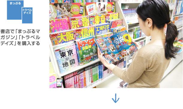書店で「まっぷるマガジン」「ことりっぷ」「トラベルデイズ」を購入する