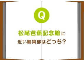 松尾芭蕉記念館に近い編集部はどっち?
