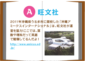 沖縄に関連施設があるのはどっち?
