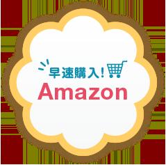 早速購入!Amazon