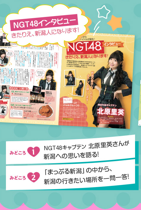 NGT48インタビュー きたりえ、新潟人になります! みどころ1:NGT48キャプテン 北原里英さんが新潟への思いを語る!みどころ2:「まっぷる新潟」の中から、新潟の行きたい場所を一問一答!