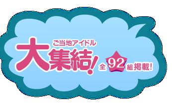 ご当地アイドル大集結! 全92組掲載