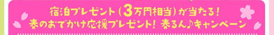 宿泊プレゼント(3万円相当)が当たる! 春のおでかけ応援プレゼント! 春るん♪キャンペーン