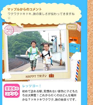 マップルからのコメント ワクワクドキドキ、旅の楽しさが伝わってきますね☆受賞者のコメント レッツゴー! 初めて訪れる駅。見慣れない景色に子どもたちは大興奮!これから行くのはどんな場所かな?ドキドキワクワク、旅の始まりです。
