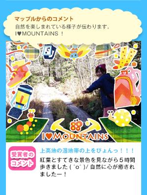 マップルからのコメント 自然を楽しまれている様子が伝わります。I♥MOUNTAINS!受賞者のコメント 上高地の湿地帯の上をぴょんっ!!! 紅葉とすてきな景色を見ながら5時間歩きました( ˆoˆ )/自然に心が癒されましたー!