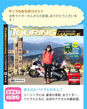 マップルからのコメント 女性ライダーさんからの投稿、ありがとうございます!受賞者のコメント 富士山とバイクとわたし♫ ツーリングには、最高の季節。女ライダー、バイクとともに、気分のアクセルも絶好調。