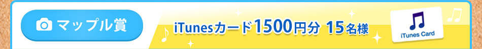 マップル賞iTunesカード1500円分15名様