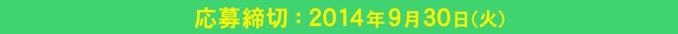 応募締切:2014年9月30日(火)