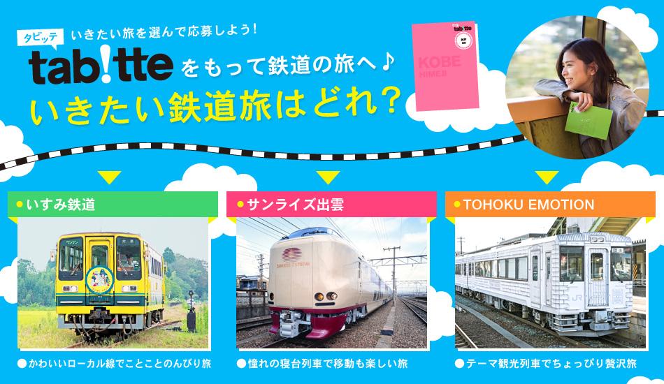 いきたい旅を選んで応募しよう!tabitteをもって鉄道の旅へ♪いきたい鉄道旅はどれ? ● いすみ鉄道 ● サンライズ出雲 ● サンライズ出雲