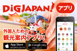 DiGJAPAN!アプリ