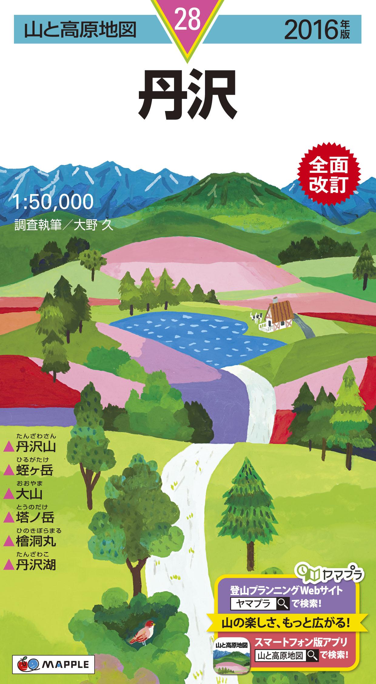 28丹沢表紙画像.JPGのサムネール画像