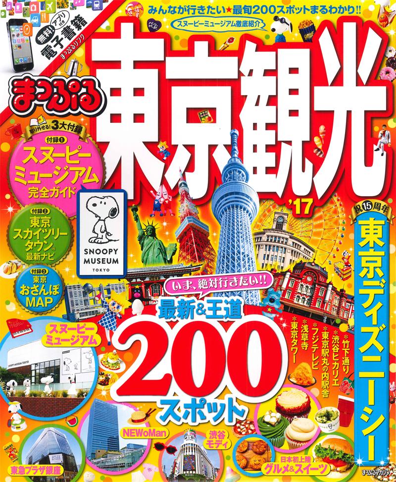MM東京観光_通常版.jpg