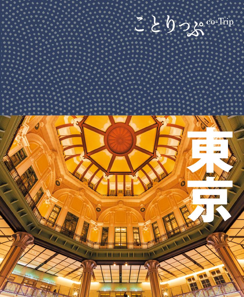 new東京_帯あり.jpg