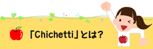 「Chichetti」とは?
