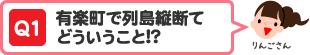 有楽町で列島縦断てどういうこと!?