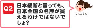 日本縦断と言っても、日本全国の名産が買えるわけではないでしょ?