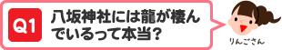 八坂神社には龍が棲んでいるって本当?