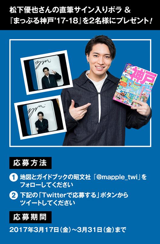 松下優也さんの直筆サイン入りポラ&「まっぷる神戸'17-18」を2名様にプレゼント!