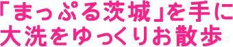 「まっぷる茨城」を手に大洗をゆっくりお散歩