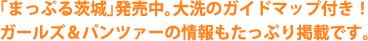 「まっぷる茨城」発売中。大洗のガイドマップ付き! ガールズ&パンツァーの情報もたっぷり掲載です。