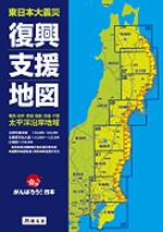 東日本大震災 復興支援地図 表紙