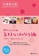 kyoto_hyosi.jpg