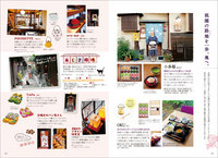 kyoto_page1.jpg