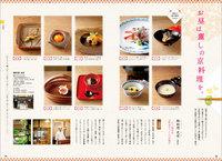 kyoto_page2.jpg