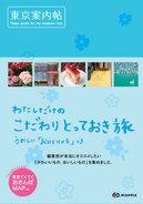 tokyo_hyosi.jpg
