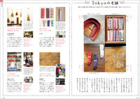 tokyo_page1.jpg