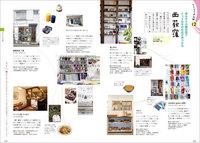 tokyo_page3.jpg