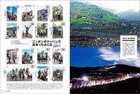 minnayama_12-13.jpg