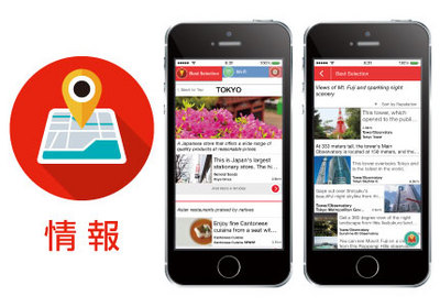 digjapan_app1.jpg
