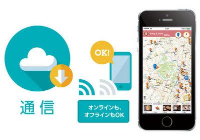 digjapan_app2.jpg